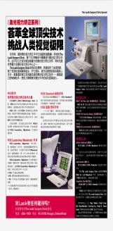 The Lasik Surgery Clinic VISX CustomVue (Wavefront)